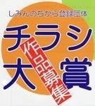 #252第1回チラシ大賞ロゴ10%.jpg