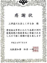 mituyagawa.jpg