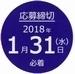 1712第1回チラシ大賞締切ロゴ30%.jpg