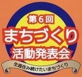 1802活動発表会ロゴ10%.jpg