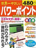 1802PP講習会.png