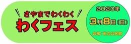 #293わくフェスタイトル.jpg