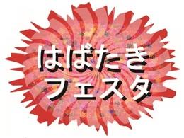 はばたきフェスタ.JPG