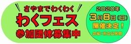 わくフェスタイトル.jpg