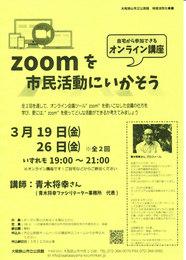 Zoom講座.jpg